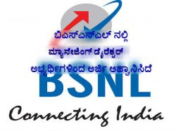 Bsnl Recruitment 2018 For Managing Director