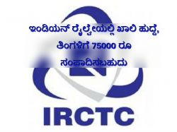 Irtc Recruitment 2018 For Director Post