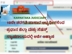 Principal District And Sessions Judge Recruitment For Stenographer