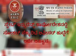 Esic Recruitment For Social Security Officer Vacancies