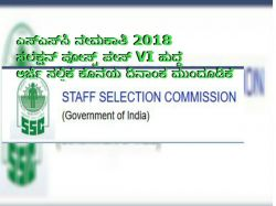 Ssc Selection Post Phase Vi Application Last Date Extended