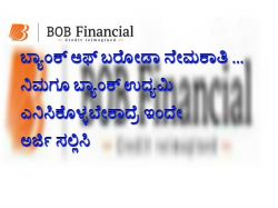 Bank Of Baroda Recruitment For Officer Post