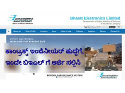Bel Recruitment 2018 For Contract Engineers