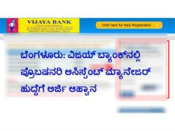Vijaya Bank Recruitment For Probationary Assistant Managers