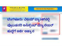 Vijaya Bank Recruitment For Probationary Assistant Managers
