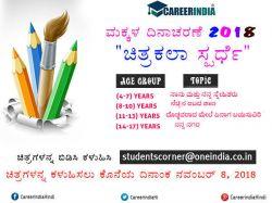 Careerindia Presents Chitrakala 2018 Painting Contest For Childrens