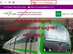 Bmrl Recruitment 2018 For Section Engineer Posts