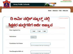Army Public School Recruitment 2018 For Teacher Posts