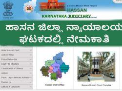District Court Hassan Recruitment 2019 10 Process Server P