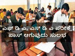 Kpsc Fda Sda Exam Preparation Tips