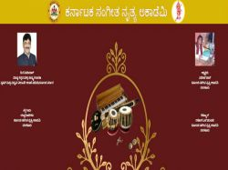 Karnataka Sangeeta Nritya Academy 2019 20 Invited Applicati