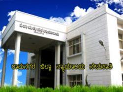 Ramanagara District Court Recruitment 2019 For 5 Stenograph
