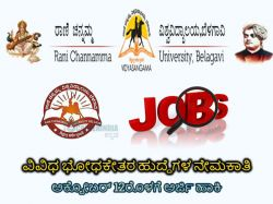 Rani Channamma University Recruitment 2019 For 15 Non Teach