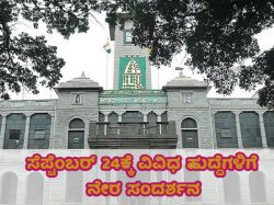 Bbmp Recruitment 2019 Walk In Interview For Various Posts