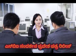 Sbi Recruitment 2019 Interview Admit Card Released For Pro