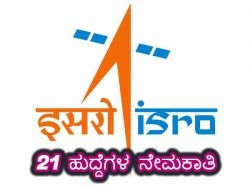 Isro Recruitment 2019 For 21 Scientist Engineer Sc Posts