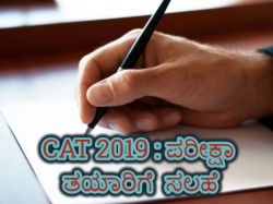How To Prepare For Cat 2018 Exam In Two Months