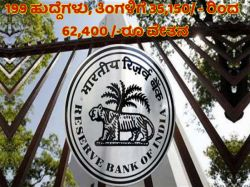 Rbi Recruitment 2019 For 199 Officer Grade B Posts