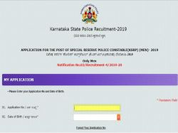 Ksp Recruitment 2019 Admit Card Released For Special Reserve Police Constable Men Posts