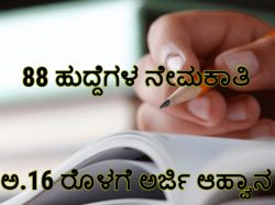 Rural Drinking Water And Sanitation Department Recruitment 2019 For 88 Various Posts