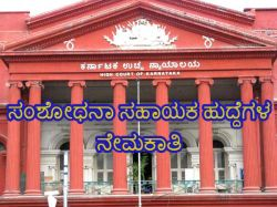 High Court Of Karnataka Recruitment 2019 For 2 Research Assistant Posts