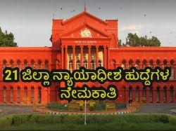 Karnataka High Court Recruitment 2019 For 21 District Judge Posts