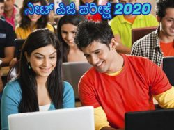 Neet Pg 2020 Online Admissions Open