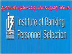 Ibps Clerk Preliminary Exam 2019 Admit Card Release Soon How To Download Read On
