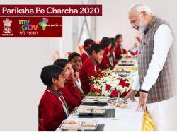 Pariksha Pe Charcha 2020 Get An Opportunity To Meet Pm Modi