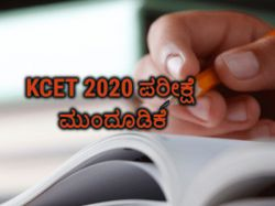 Kea Karnataka Common Entrance Test Kcet 2020 Postponed