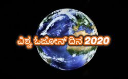 World Ozone Day 2020 Theme History And Significance In Kannada