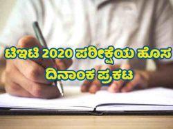 Karnataka Tet 2020 Exam Date Announced
