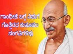 Gandhi Jayanthi 2020 Interesting Facts About Mahatma Gandhi In Kannada