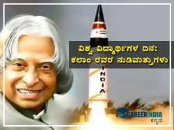 World Students Day 2020 Famous Inspiration Quotes From Apj Abdul Kalam