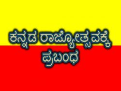 How To Write Essay On Kannada Rajyotsava In Kannada