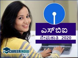 Sbi Recruitment 2020 For 8500 Apprentice Posts