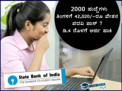 Sbi Recruitment 2020 For 2000 Probationary Officer Posts