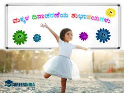 Children S Day Quotes In Kannada