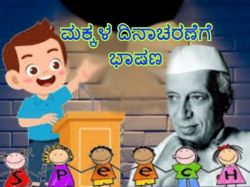 Children S Day Speech Ideas In Kannada