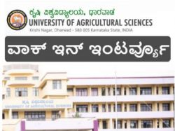 Uas Dharwad Recruitment 2021 Walk In Interview For 5 Part Time Teacher Posts