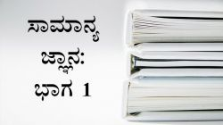 General Knowledge Part 1 General Knowledge Of Karnataka State