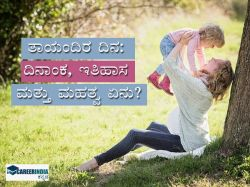 Mother S Day 2021 Date History And Significance In Kannada