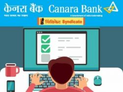 Canara Bank Recruitment 2021 For Chief Digital Officer Post Apply Before June