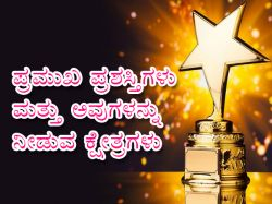 Complete List Of All Important Awards And Their Fields In Kannada