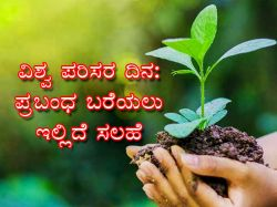 World Environment Day Essay For Students And Children In Kannada