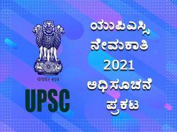Upsc Recruitment 2021 For 400 Nda And Na Ii Posts