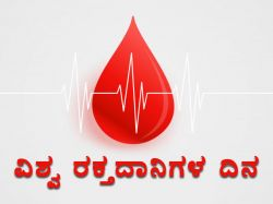 World Blood Donor Day 2021 History Objective Slogan And Quotes In Kannada