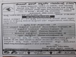 Csg Karnataka Recruitment 2021 For 64 Project Lead Engineer And Various Posts