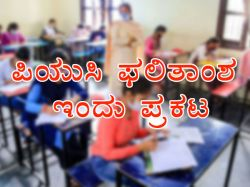 Karnataka 2nd Puc Result 2021 To Be Released Today Here Is How To Check