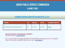 Upsc Cds Ii 2021 Admit Card Released How To Download